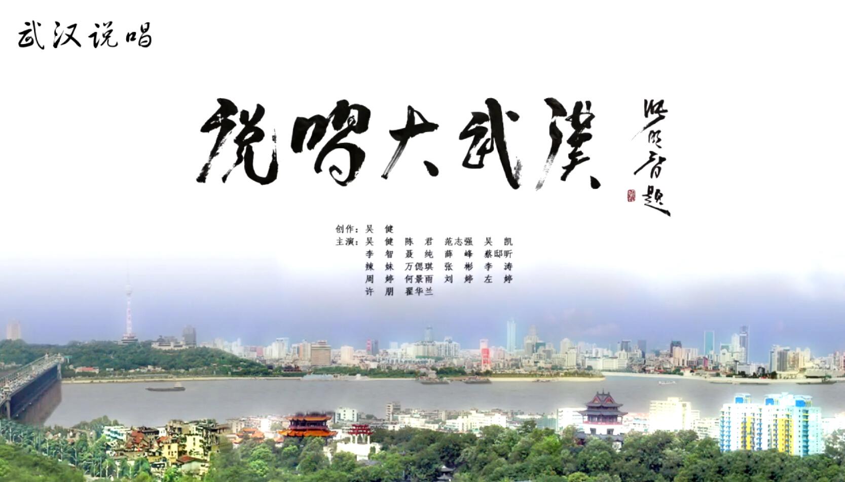 《说唱大武汉》荆楚网首发