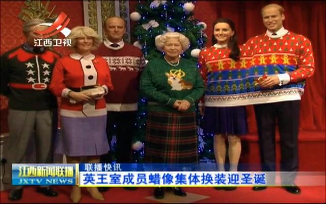 英王室蜡像集体换装迎圣诞