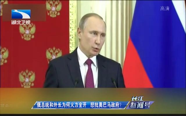 俄总统和外长怒批奥巴马政府