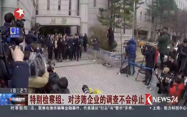 韩国:法院决定不批捕三星电子副会长