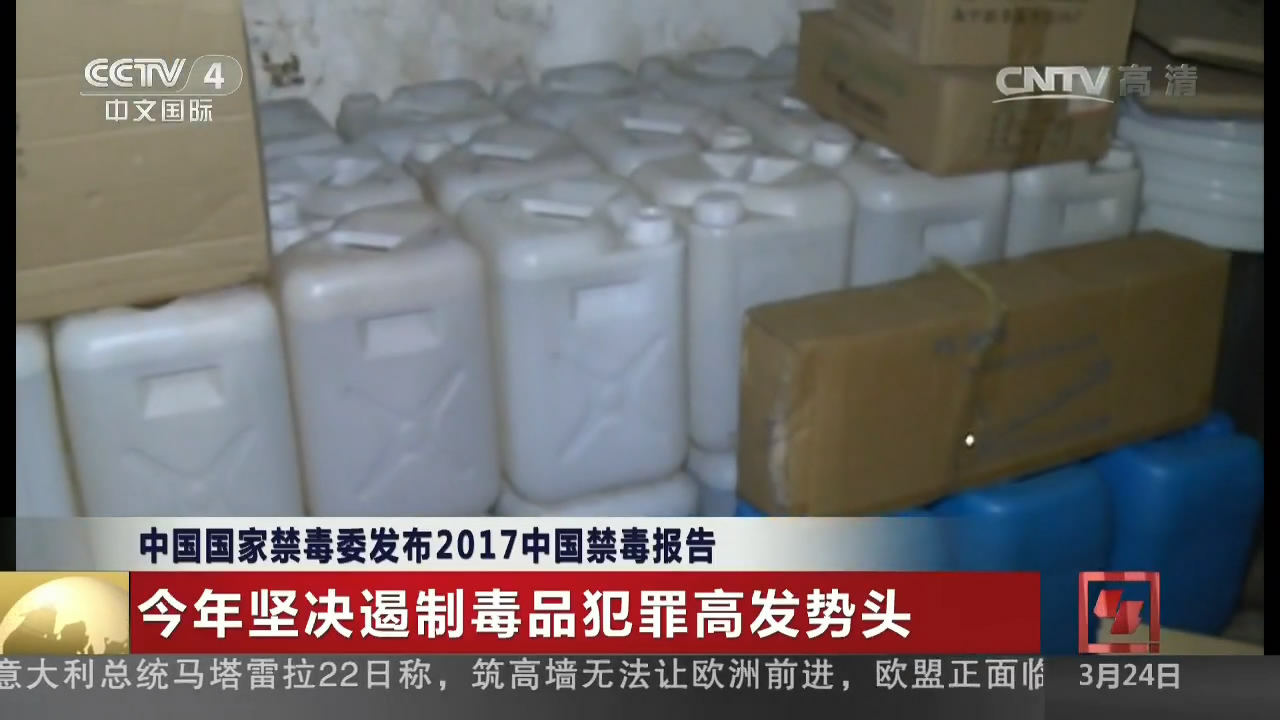 中国国家禁毒委发布2017中国禁毒报告