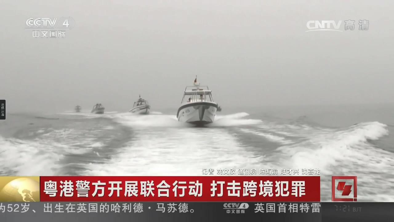粤港警方开展联合行动 打击跨境犯罪