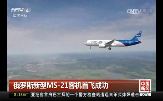 俄MS-21客机首飞成功
