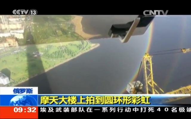 神奇!圆环形彩虹