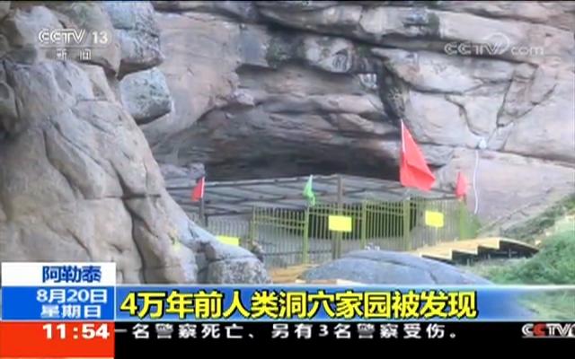 4万年前人类洞穴家园被发现