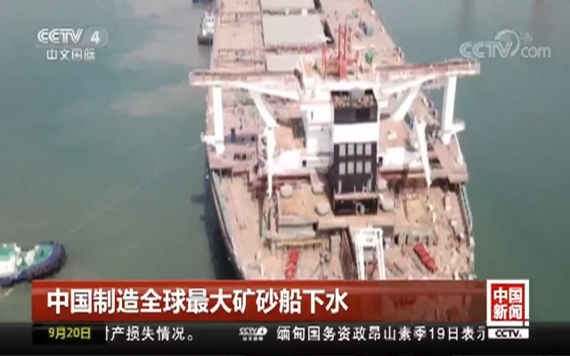 中国制造全球最大矿砂船下水