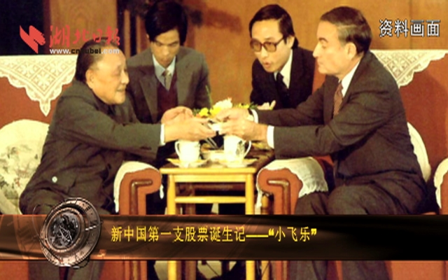 """记忆:新中国第一支股票诞生记――""""小飞乐"""""""