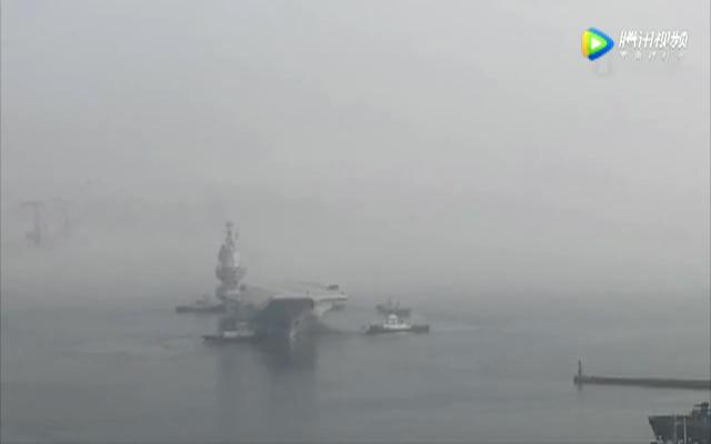 实拍国产航母在数艘拖船拖拽下完成调头 晨曦中顺利出港
